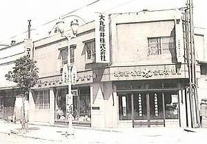 昭和32年 函館営業所