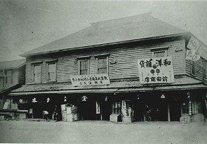 明治26年 南一条通り西二丁目に構えた初店舗。1棟3戸の左端が藤井支店。