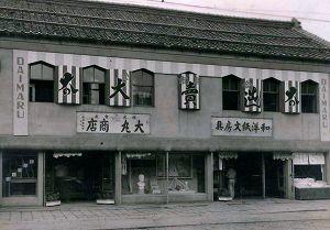 昭和24年 紅白幕と「大売り出し」の看板が全市店頭装飾コンク ールで入賞した。
