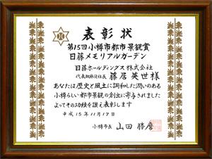 日藤景観賞