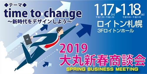 2019新春商談会