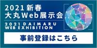 2021大丸新春Web展示会