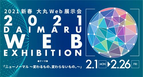 2020Web展示会