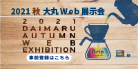2021秋Web展示会