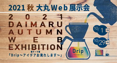 2021Web展示会